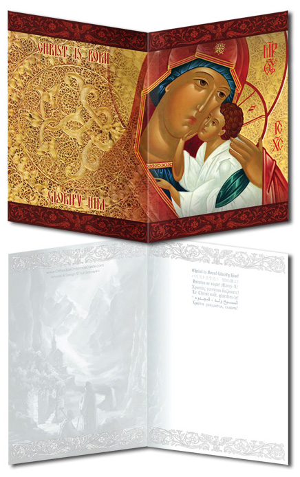 GLD-Orthodox-christmas-cards